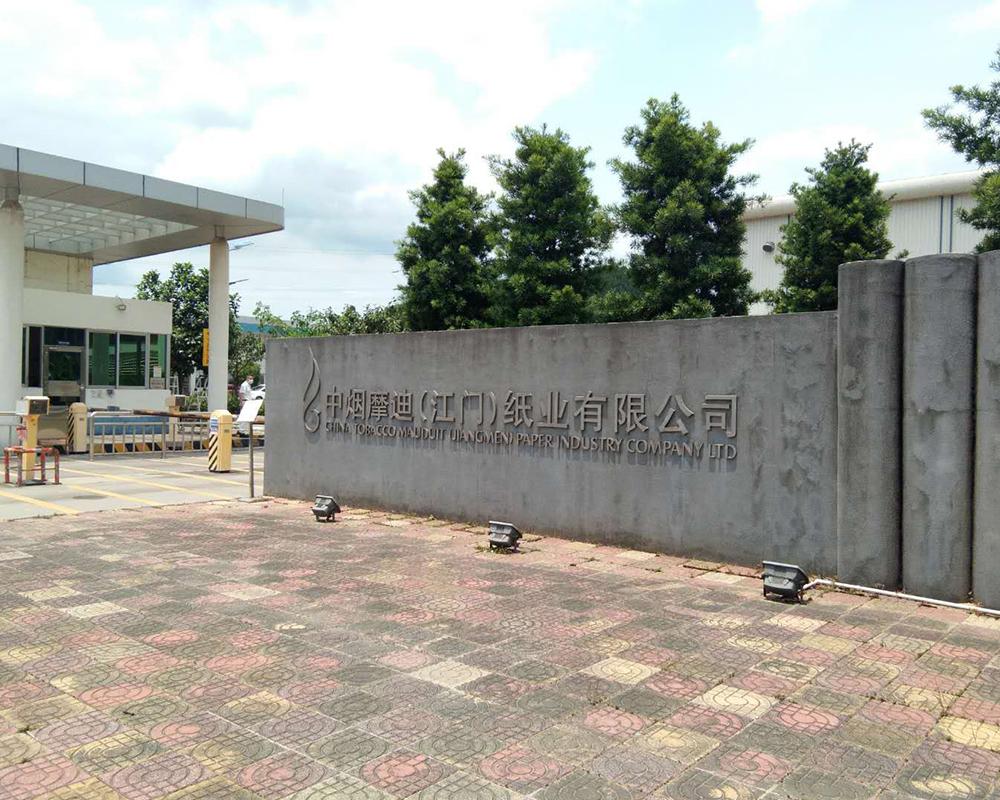 中烟摩迪工厂饭堂承包