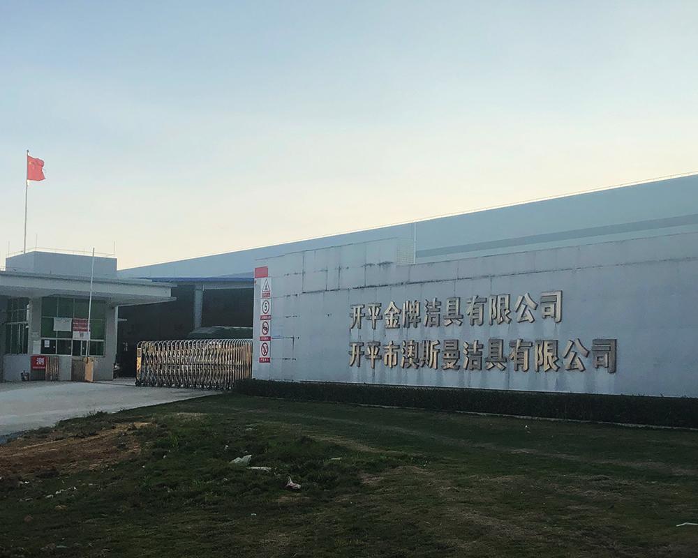 开平金牌洁具有限公司工厂食堂承包