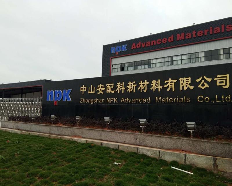 中山安配科新材料工厂饭堂承包