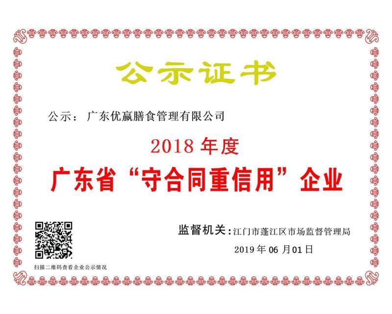 """2018广东省""""守合同重信用""""企业"""
