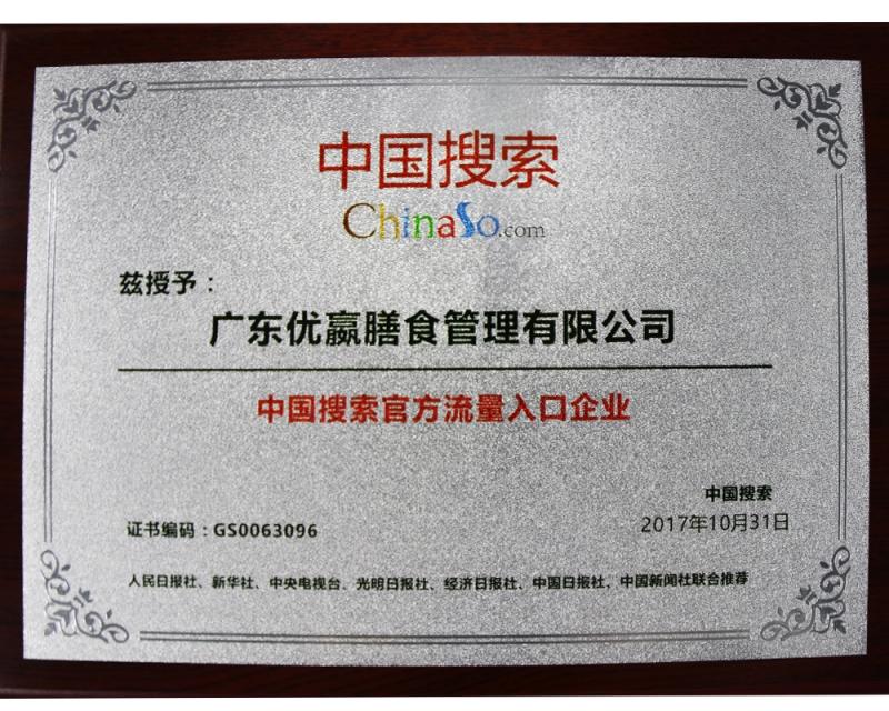 中国搜索官方流量入口企业