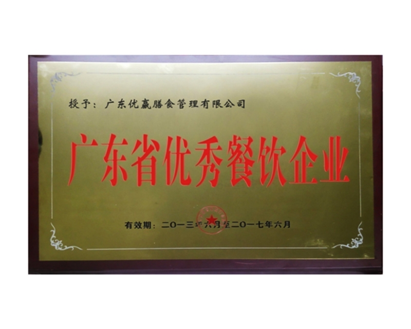 广东省餐饮企业