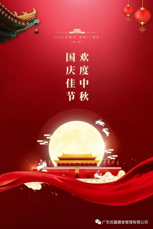 欢度中秋国庆佳节