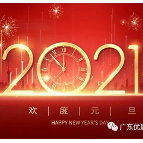 迎新年,庆元旦